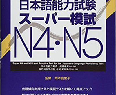 Download JLPT Super Moshi N4・N5 – 日本語能力試験スーパー