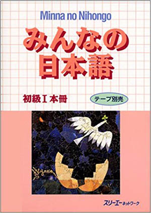 Download Minna no Nihongo I - Honsatsu - みんなの日本語 初級I 本冊 Ebook PDF + CD