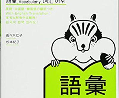 Download Nihongo Soumatome N3 Goi - 日本語総まとめ N3 語彙 PDF