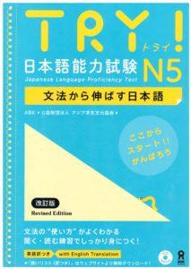 Download TRY! 日本語能力試験 N5 文法から伸ばす日本語 改訂版 PDF
